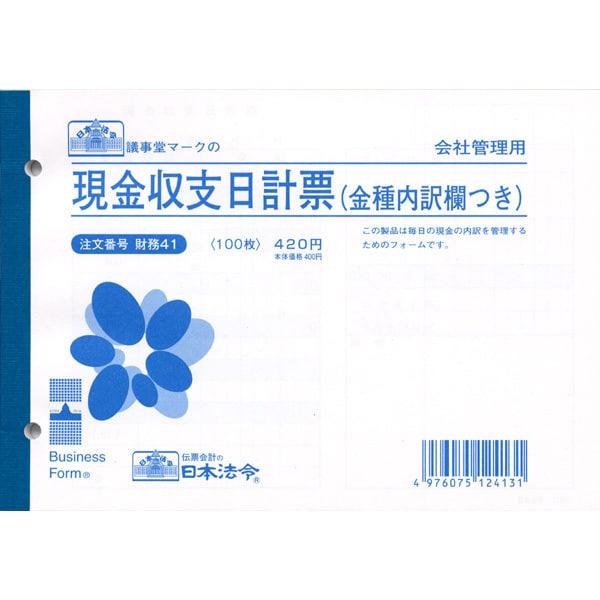 財務 41 現金収支日計票(金種内訳欄つき)