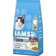 成猫用 下部尿路とお口の健康維持 チキン 550g