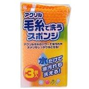 アクリル毛糸キッチンスポンジ 3P