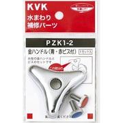 KVK PZK1-2 金ハンドルセット 青赤ビス付 [水廻り用品]