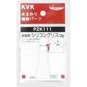 KVK PZK111 水栓シリコングリス 3g入 [水廻り用品]