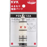 KVK PZKF112A サーモスタットカートリッジ [水廻り用品]