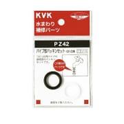 KVK PZ42 パイプ部パッキンセット13 1/2 [水廻り用品]