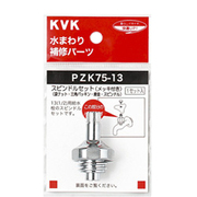KVK PZK75-13 スピンドルセット メッキ付 13 1/2 [水廻り用品]