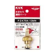 KVK PZK75K-13MN ビス止スピンドルセット13 1/2 [水廻り用品]