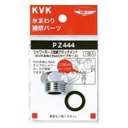 KVK PZ444 シャワーアタッチメントINAX [浴室・洗面用品その他]