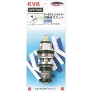KVK PZKF58A サーモシャワー切替弁ユニット [水廻り用品]