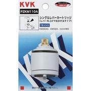 KVK PZKM110A シングルカートリッジ 上げ吐水用 [水廻り用品]