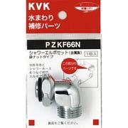 KVK PZKF66N シャワーエルボセットナットタイプ [浴室・洗面用品その他]