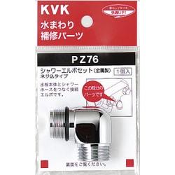KVK PZ76 シャワーエルボセットネジ込みタイプ [浴室・洗面用品その他]