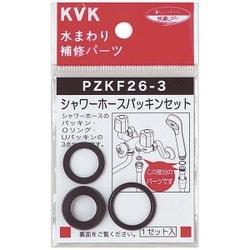KVK PZKF26-3 シャワーホースパッキンセット [浴室・洗面用品その他]