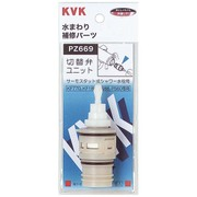 KVK PZ669 サーモシャワー切替弁ユニット [水廻り用品]
