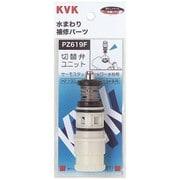 KVK PZ619F サーモシャワー 切替弁ユニット [水廻り用品]