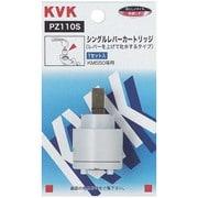 KVK PZ110S スーパーシングルカートリッジ 上吐水用 [水廻り用品]