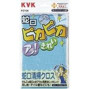 KVK PZY26 蛇口清掃クロス [水廻り用品]