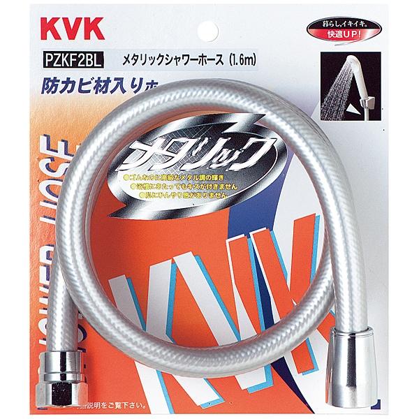 KVK PZKF2BL メタリックシャワーホース1.6m [浴室・洗面用品その他]