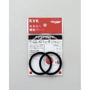 KVK PZ213NPK Xパッキンセット [水廻り用品]