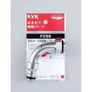 KVK PZ88 屋外ホース用接続ノズル [水廻り用品]