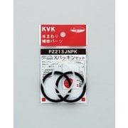 KVK PZ213JNPK Xパッキンセット [水廻り用品]