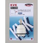 KVK PZ110YB シングルカートリッジ 上吐水用 [水廻り用品]