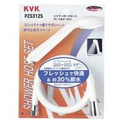 KVK PZS312S eシャワーnf ヘッド+シャワーホース 白 [水廻り用品]