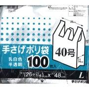 手さげポリ袋 L [100枚]