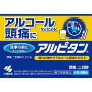 アルピタン 6包 [第2類医薬品 漢方薬・生薬]