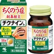 チクナインb 56錠 [第2類医薬品 鼻炎薬]