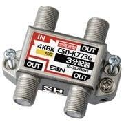 CSD-K773G [4K・8K衛星放送対応 3分配器 全電通型]