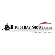 Re:BIRTHDAY SONG ~恋を唄う死神~ another record [PSVitaソフト]