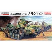 FM48 [1/35スケール ミリタリーシリーズ No.48 帝國陸軍 九五式軽戦車 ハ号 ノモンハン]