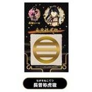刀剣乱舞-ONLINE- 蒔絵シール 長曽祢虎徹 [約57×90mm]