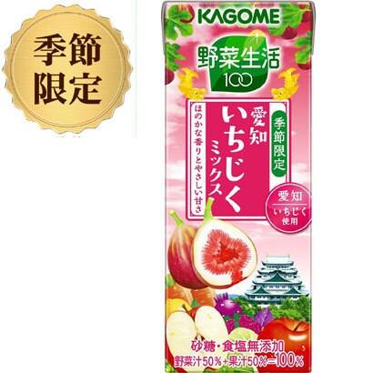 限定 野菜生活100 愛知いちじくミックス 200ml×24本 [野菜果汁飲料]