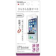 RT-P12F/H1 [iPhone 7/6s/6 さらさらタッチ 指紋 反射防止 液晶保護フィルム]