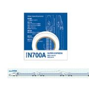 鉄道 マスキングテープ N700A [キャラクター文具]