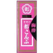 中野物産 都こんぶ 梅酢 15g [菓子 1個]