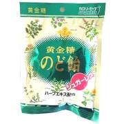 黄金糖 黄金糖 のど飴 54g [菓子 1袋]