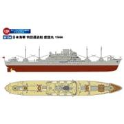 W194 [1/700スケール スカイウェーブシリーズ 日本海軍 特設運送船 愛国丸 1944]