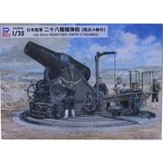 G44 [1/35スケール グランドアーマーシリーズ 日本陸軍 二十八糎榴弾砲 砲兵4体付]
