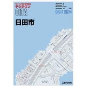 電子住宅地図 DIGITOWN(デジタウン) 大分県日田市 201507 [Windowsソフト]