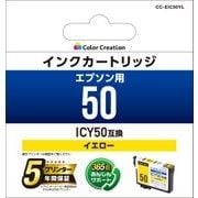 CC-EIC50YL [EPSON ICY50互換インク 使い切りタイプ イエロー]