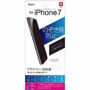 SMF-IP162FLGPV [iPhone 7用 4.7インチ 液晶保護フィルム のぞき見防止 反射防止]