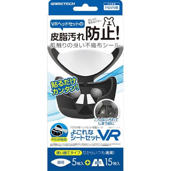 VRF1899 [PlayStation VR用 よごれなシートセットVR]