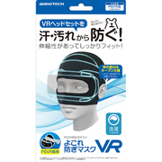 VRF1893 [PlayStation VR用 よごれ防ぎマスクVR]