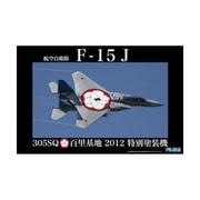 航空自衛隊 F-15J イーグル (305SQ/百里2012特別塗装機) [1/48 日本の戦闘機シリーズSPOT No.2]