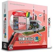 A列車で行こう3D NEO ビギナーズパック [3DSソフト]