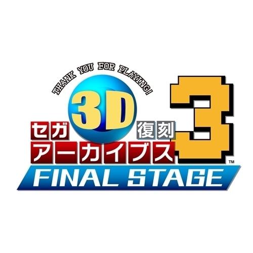 セガ3D復刻アーカイブス3 ファイナル ステージ [3DSソフト]