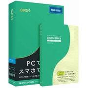 DSP-03506 [BiND for WebLiFE 9 プロフェッショナル Windows 解説本付き]