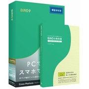 DSP-03511 [BiND for WebLiFE 9 クロスプラットフォーム Mac&Win 解説本付き]
