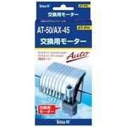 テトラフィルター 交換用モーターAT-50_AX-45用